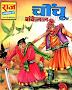 [PDF] Chonchu_Bankelal_Bankelal Comedy Comics In Hindi