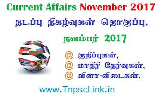 TNPSC Current Affairs November 2017 (Tamil, English) - PDF Download