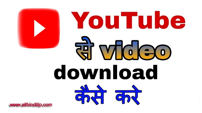 Youtube Se Video Download Kaise Kare - All Hindi Tips