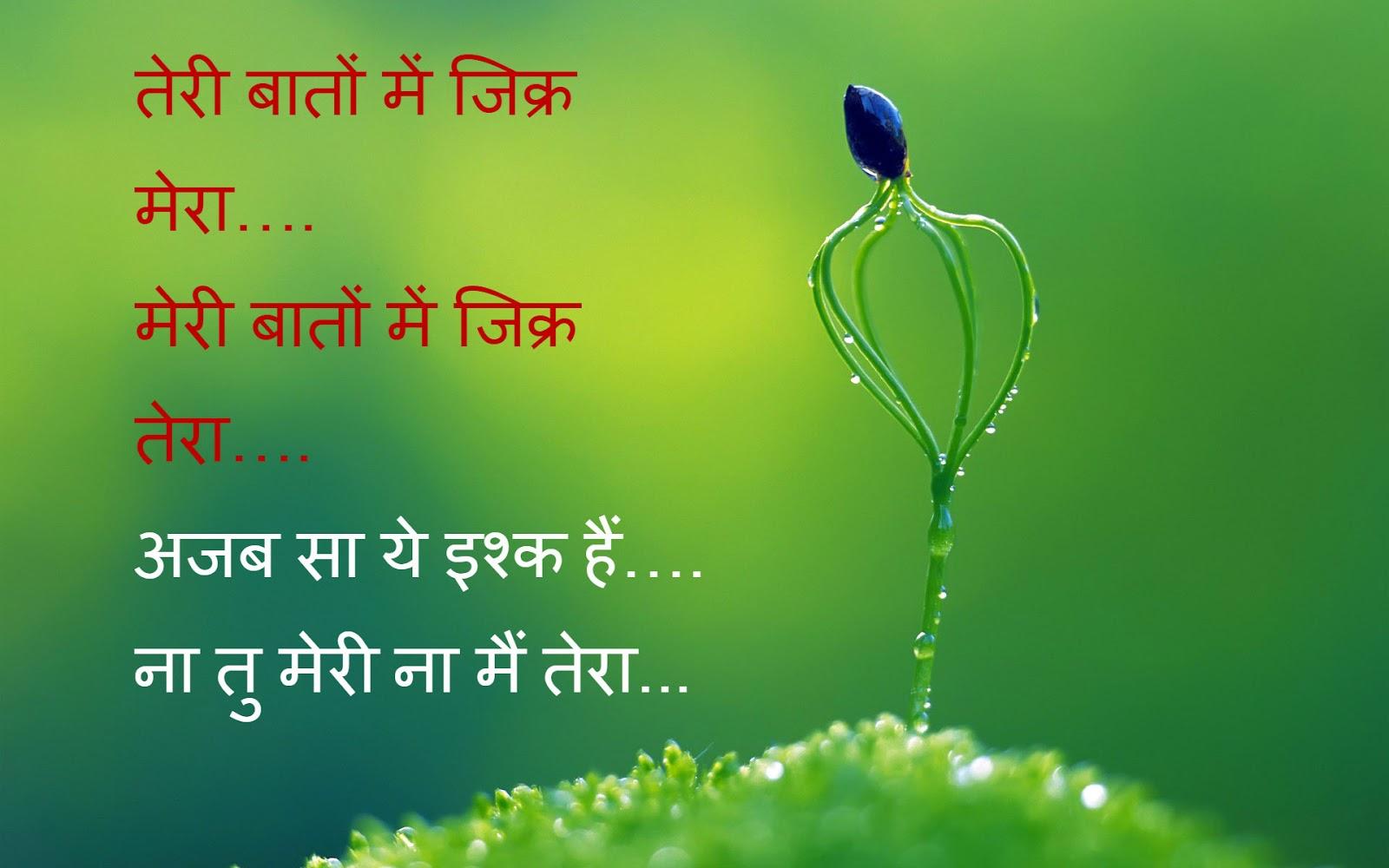 Images hi images shayari : Hindi Shayari images wallpapers