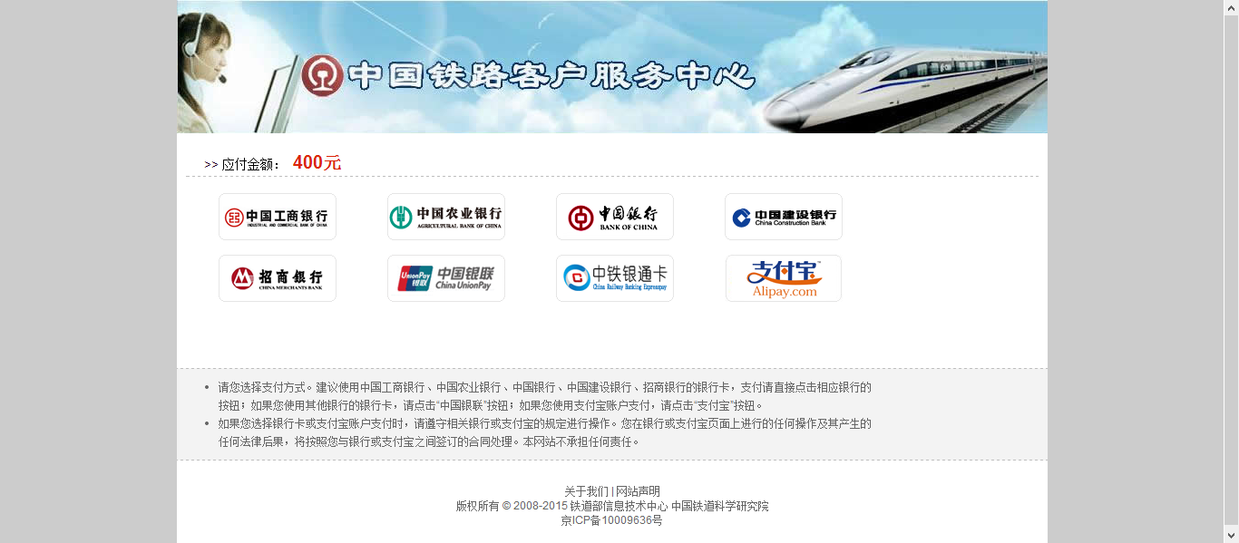 四面楚歌: [教學] 香港人如何購買中國大陸高鐵火車票 - 付款篇