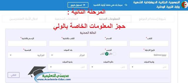 التسجيل في فضاء اولياء التلاميذ tharwa.education.gov.dz