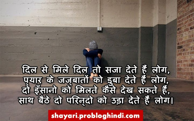 dard shayari status in hindi for whatsapp