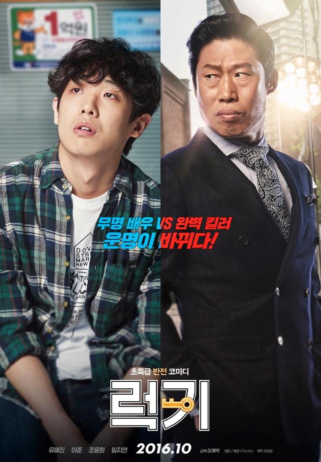 Luck Key Kore Filmi Konusu ve Yorumu