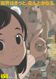 コミックエルオー 2020年03月号 Comic LO 2020-03 free download