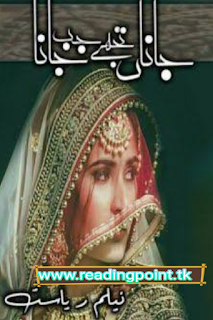 Urdu novel Jana Tujhe Jab Jana PDF by Neelam riasat free download
