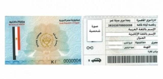 #مسقط : تعديل استبدال الرخصة المصرية  تاريخ اليوم ٦/٢/٢٠١٩
