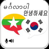 Myanmar Korean Translator APK - Freemmt com