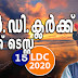 Kerala PSC - LDC 2020 | Mock Test - 15