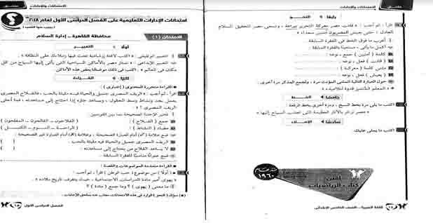 تحميل امتحانات لغة عربية خامسة ابتدائي 22 امتحان ترم اول 2019 مدارس العام السابق