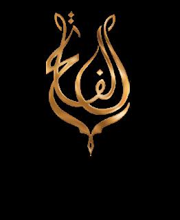Logo Kuttab Al Fatih