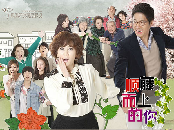 2012年韓劇 順藤而上的你(小媳婦女王)線上看