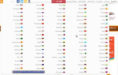 موقع المكتبة الإسلامية الإلكترونية الشاملة بـ 93 لغة كتب عن الإسلام والمسلمين والأديان الأخرى