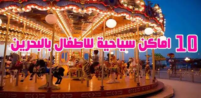 أماكن سياحية للاطفال بالبحرين