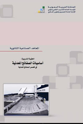 اساسيات الصفائح المعدنية pdf