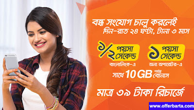 Banglalink Bondho Sim Offer UpTo 10GB Internet & Amazing Call Rates On 39TK Recharge - posted by www.offerbarta.com