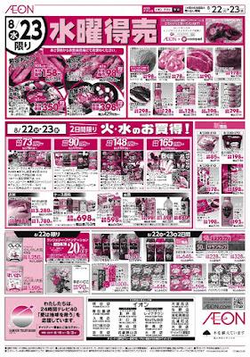 08/22〜08/23 火曜市&水曜得売