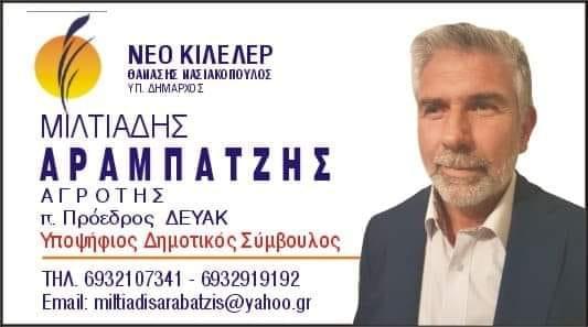 ΜΙΛΤΙΑΔΗΣ ΑΡΑΜΠΑΤΖΗΣ