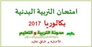 تاريخ اجراء امتحان التربية البدنية باك احرار 2017