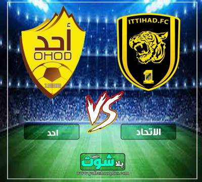 مشاهدة مباراة الاتحاد واحد بث مباشر اليوم 16-5-2019 في الدوري السعودي