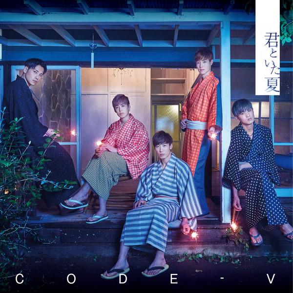 [Single] CODE-V – 君といた夏 (2016.07.27/MP3/RAR)