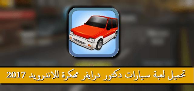تحميل لعبة dr driving 1 2 مهكرة 2019 للاندرويد آخر أصدار