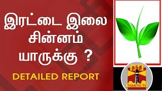 Detailed Report : Which faction of ADMK has the chance to get Two Leaves Symbol?