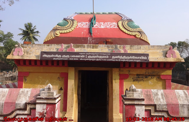 Thirupurambiyam Guru Temple