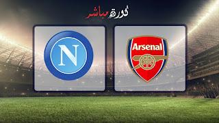 مشاهدة مباراة نابولي وآرسنال بث مباشر 18-04-2019 الدوري الأوروبي