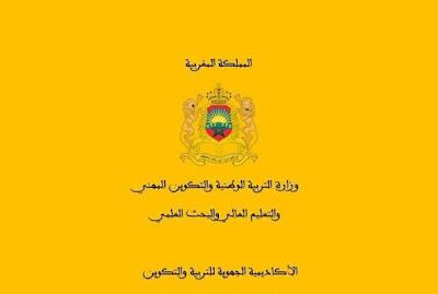 الطريقة الصحيحة للدخول لموقع الموارد البشرية لموظفي وزارة التربية الوطنية