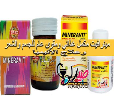 مينرافيت كبسولات Mineravit Capsules مكمل غذائي فيتامينات ومعادن ومقوى عام للجسم والشعر الجرعة ودواعي الاستعمال وموانع الاستعمال والأعراض الجانبية والسعر في 2019