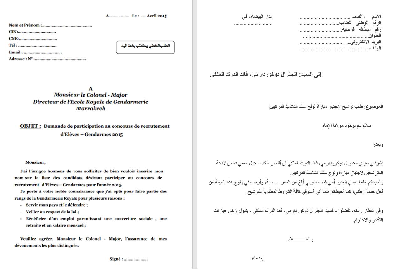 (نموذج طلب خطي لإجتياز مبارات الدرك الملكي (فرنسي/عربي