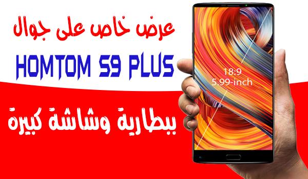 مواصفات وسعر جوال HOMTOM S9 Plus