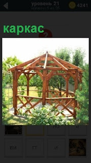 Сборка каркаса для беседки в саду из деревянных брусков, собраны опорные стойки и крыша