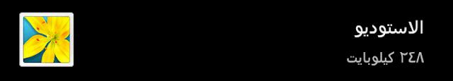 الاستوديو سامسونج