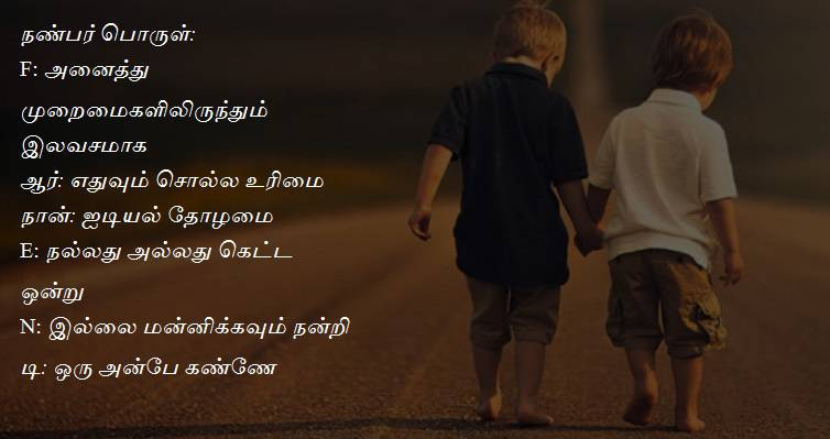 Friendship Day Tamil Dp