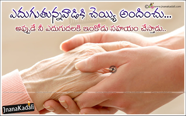 telugu success thoughts, best telugu life quotes, motivational life Changing messages quotes in Telugu