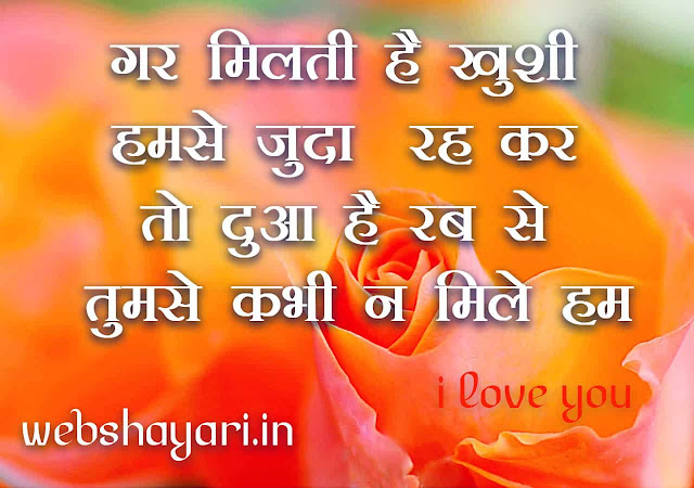 love shayari image whatsapp