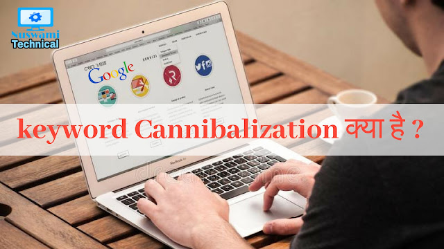 keyword Cannibalization क्या है ?
