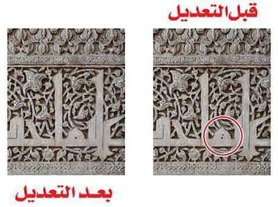 أخطاء المرممين في جامع السلطان حسن