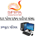 computer by SPIPA full book in PDF Download