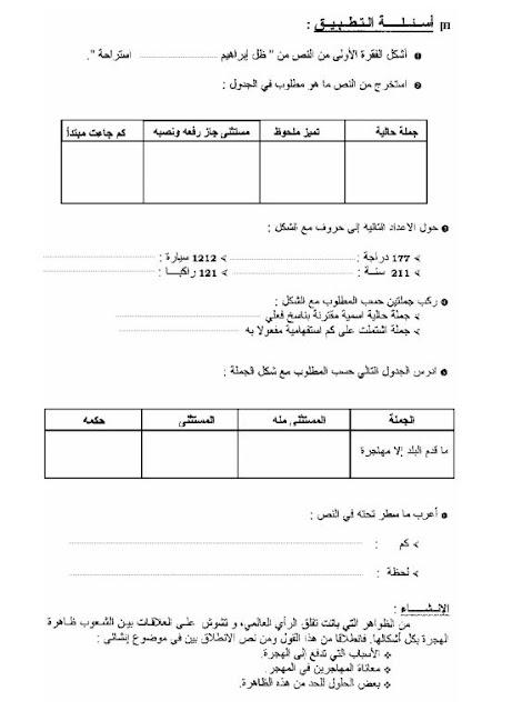السنة الثالثة ثانوي إعدادي :فرض محروس رقم 8 مادة اللغة العربية