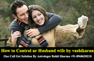 How to Control ur Husband wife by vashikaran
