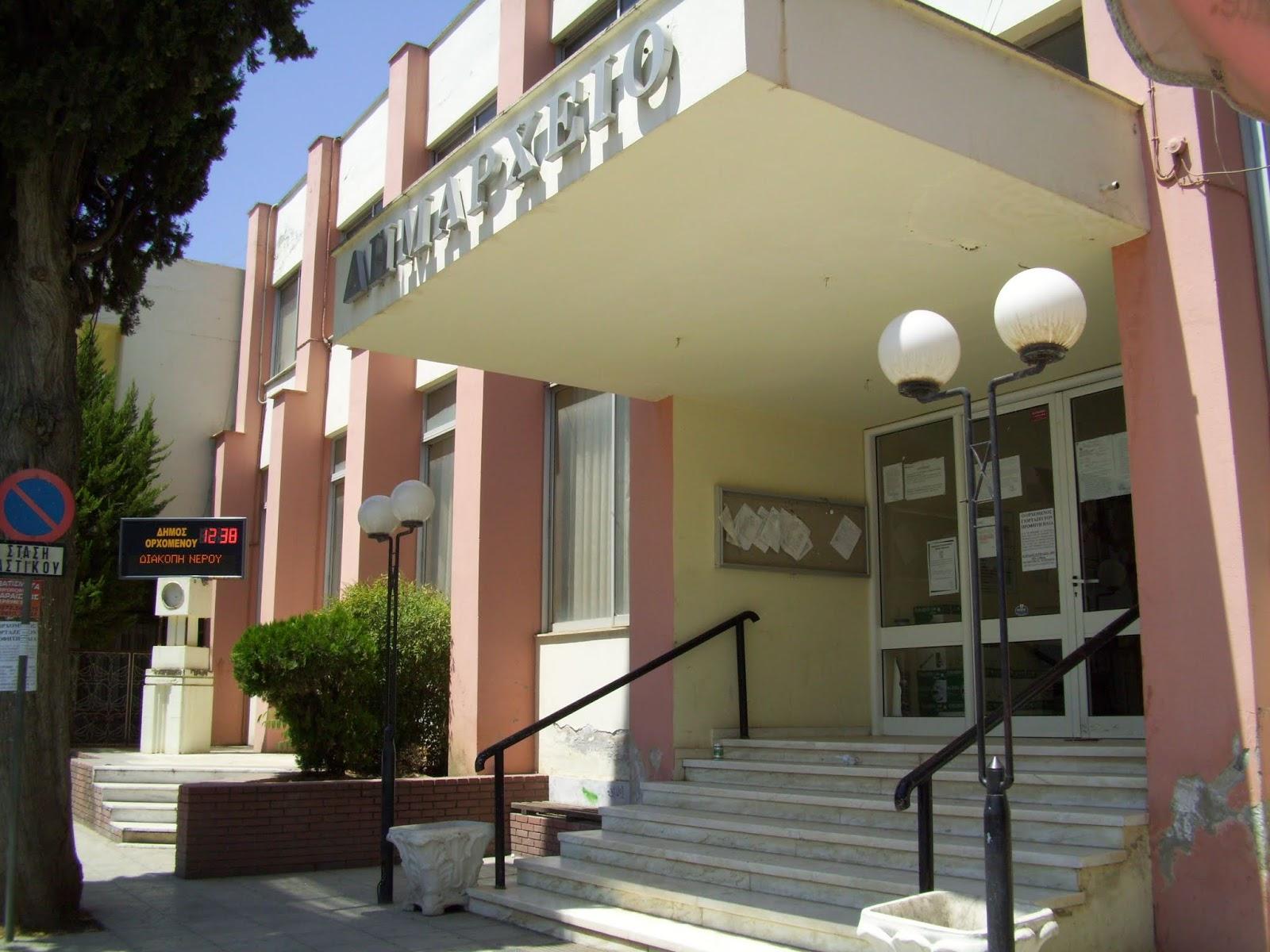 ORCHOMENOS-PRESS: Δημοτικές εκλογές 2019 – Δήμος Ορχομενού: Τα δεδομένα και  «τ96; αγκάθια» για εκείνους που φιλοδοξούν ν96; ανέβουν τα… σκαλιά του  Δημαρχείου!