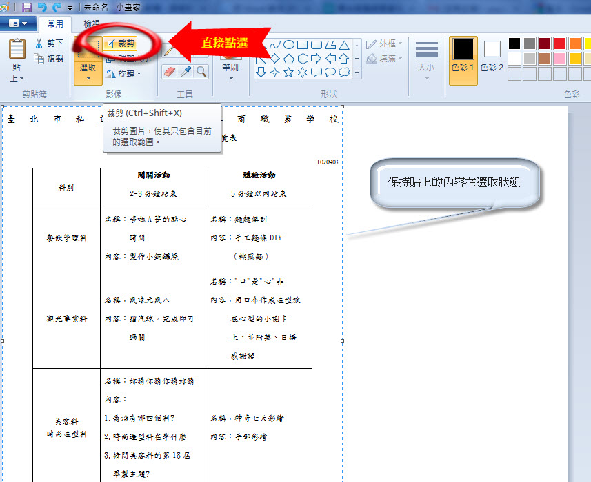 喬治資訊線上教學網: word 轉圖檔方法1:小畫家