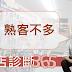 【阿湯哥商店診斷365】第161集 熟客不多