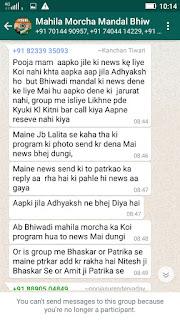 Wrangling between BJP mahila morcha alwar's adhyaksha and bhiwadi mandal adhyaksha.