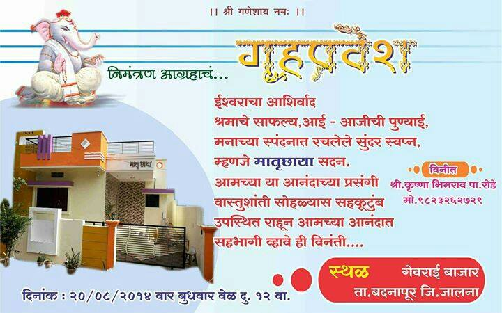 Vastu Shanti Invitation Cards In Marathi Best Custom Invitation