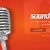 منصة Soundeals العربية صوتك يساوي مال