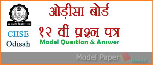 CHSE Odisha 12th Model Paper 2019 ओड़ीसा बोर्ड 12 वीं मॉडेल प्रश्न पत्र 2019